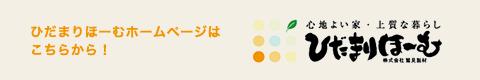 岐阜の注文住宅ひだまりほーむのホームページはこちらから
