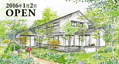 岐阜の注文住宅FOREST Style外観
