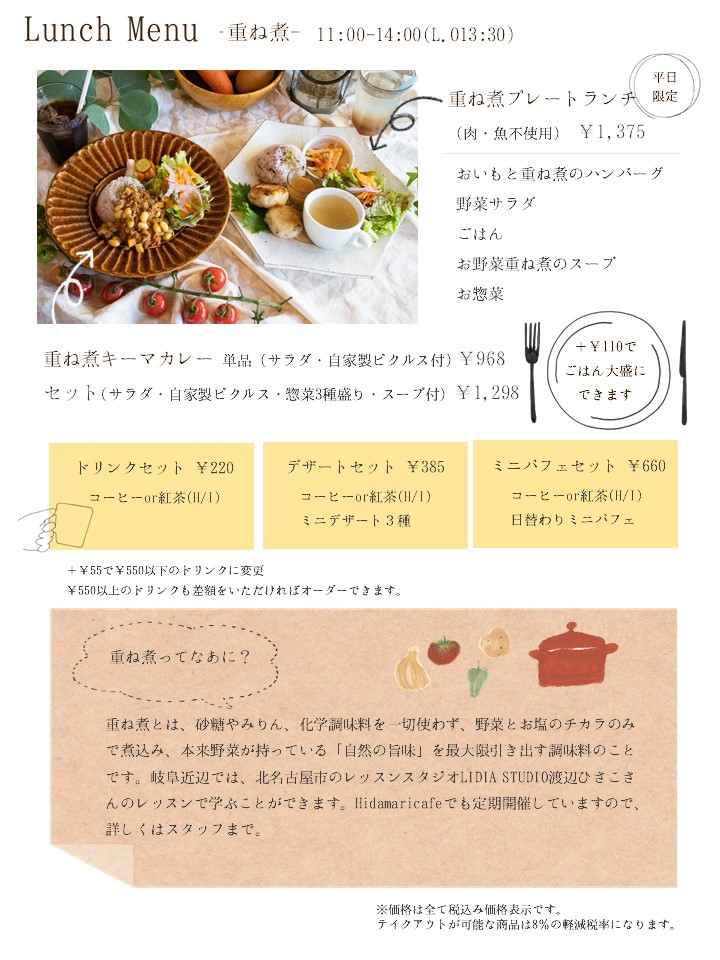 Hidamari cafe定番メニュー4