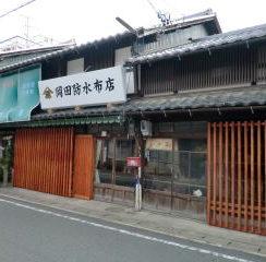 岡田防水布店 大柿鞄