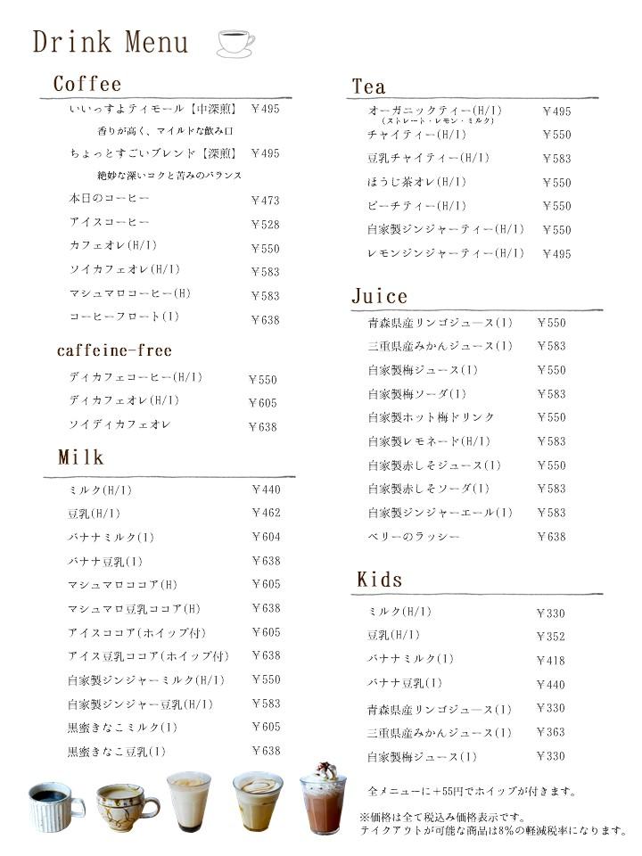 Hidamari cafe定番メニュー2