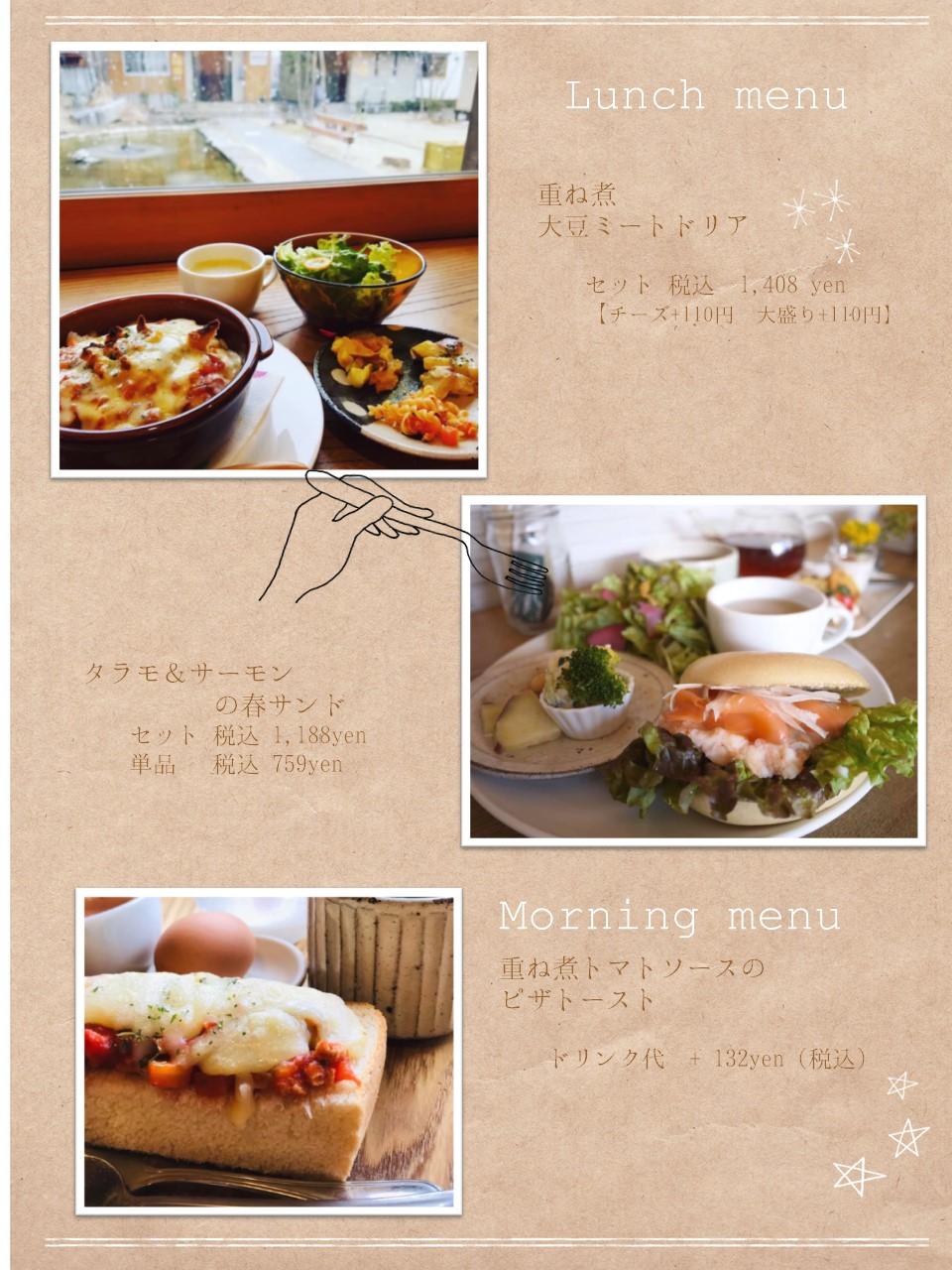 Hidamari cafe季節メニュー2