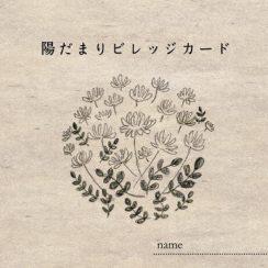 s-陽だまりビレッジカード2 - コピー